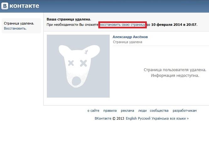 Способ максимально защитить свой аккаунт ВКонтакте. Как взломать аккаунт в