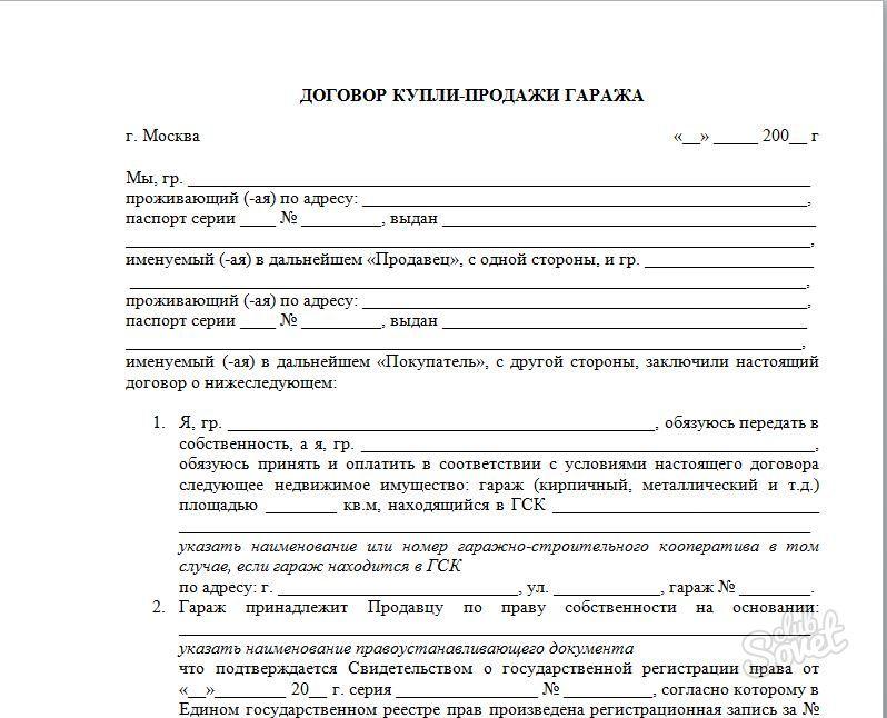 Договор Купли Продажи Гаража Образец Скачать Бесплатно - фото 4
