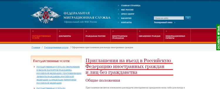 Как оформить приглашение иностранцу в Россию