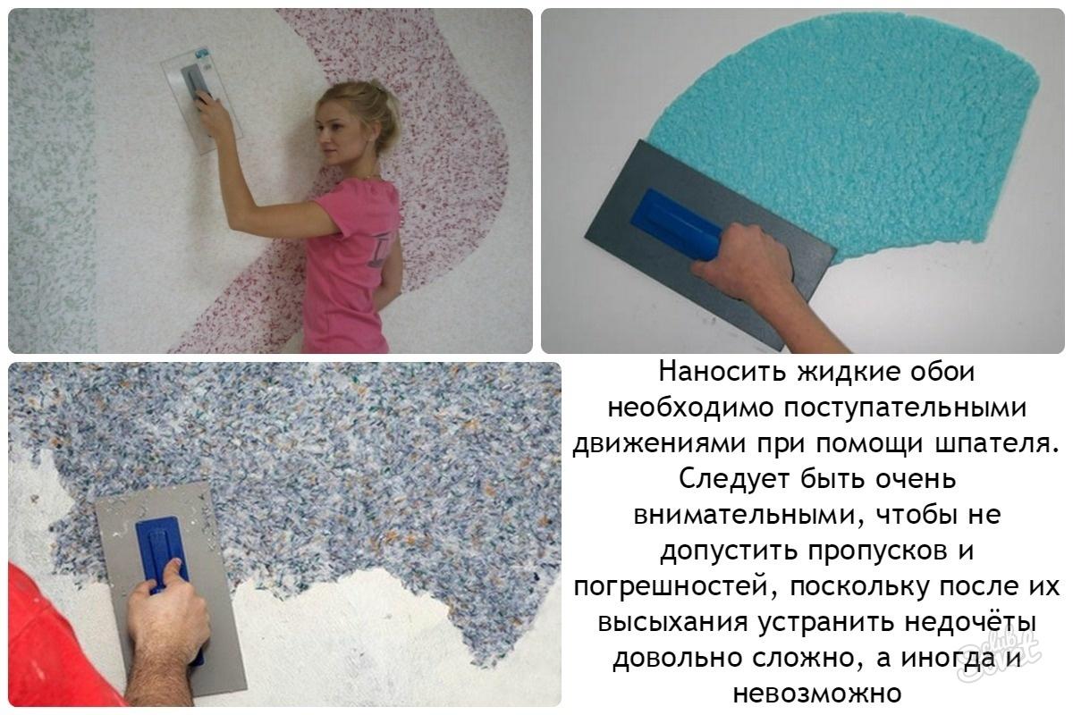 Подготовка стен к поклейке жидких обоев своими руками 60