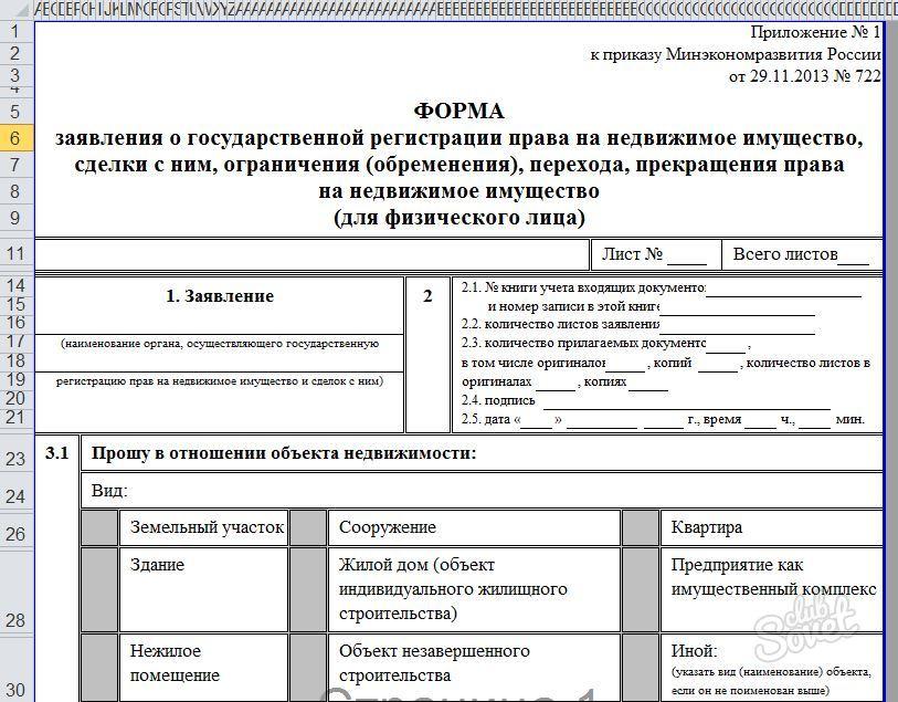 форма заявление физического лица о государственной регистрации прав на недвижимое имущество этом
