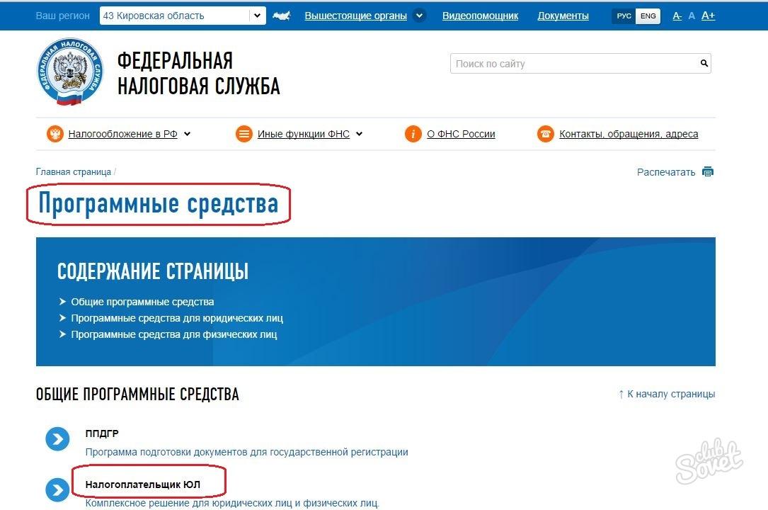 Фнс россии официальный сайт программа налогоплательщик юл