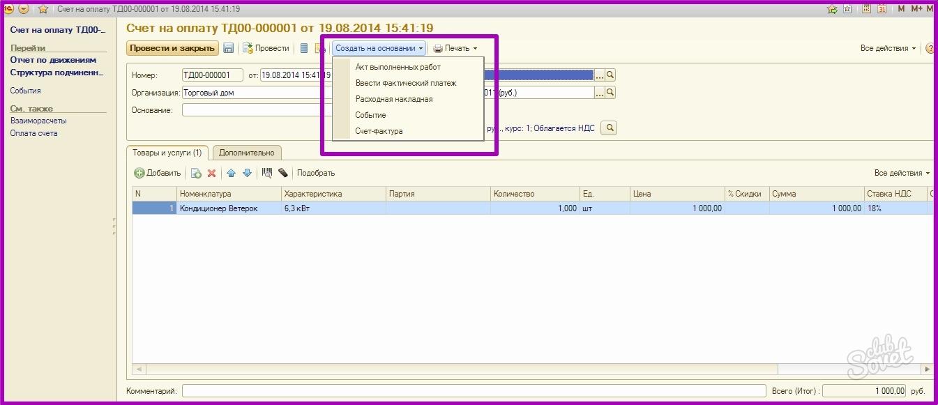 Как сделать счет в 1С. Алгоритм выписки счета в программе 1С. В статье описан порядок оформления счета к оплате с помощью програ