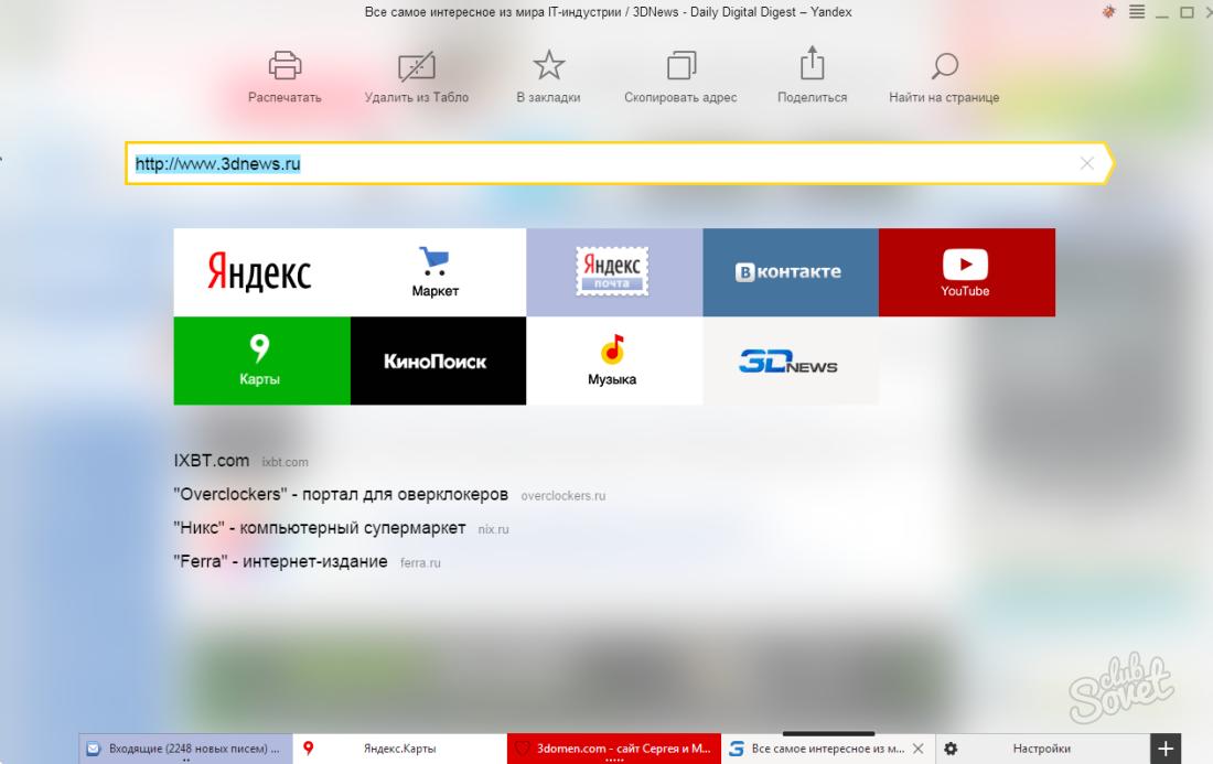 Как сделан новый яндекс.браузер 230