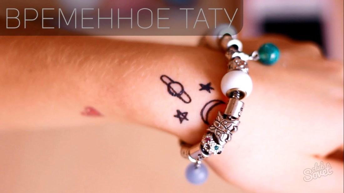Как сделать временную татуировку при помощи маркера