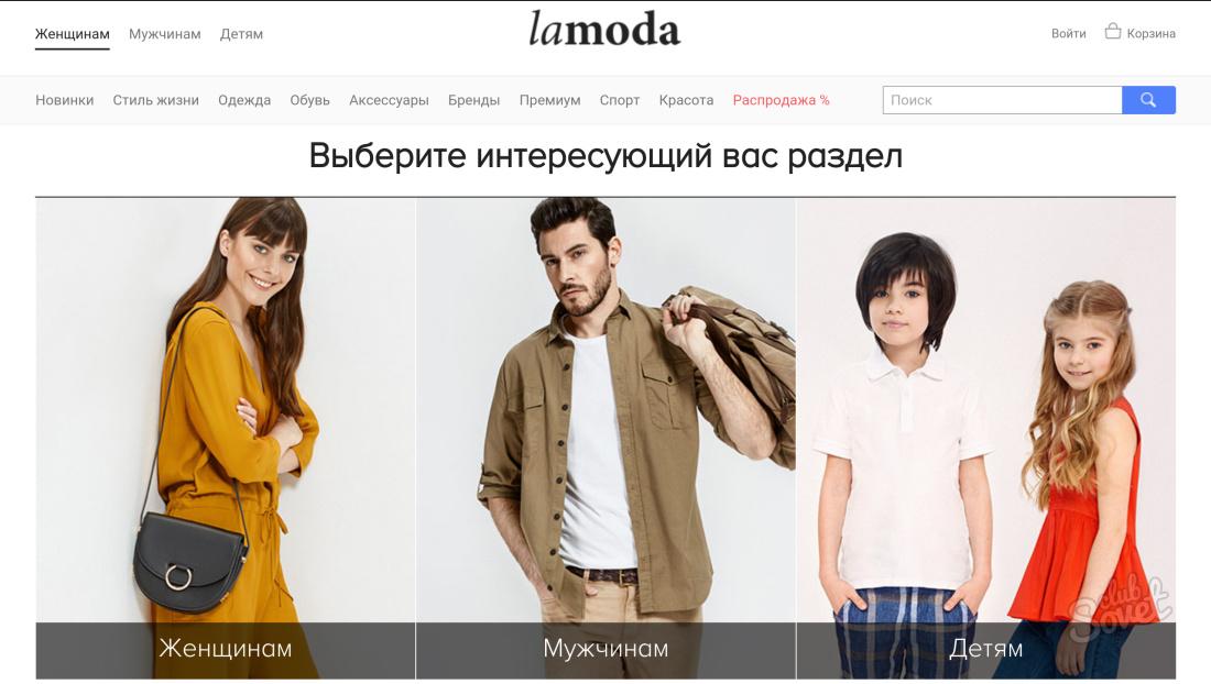 Ламода Магазин Женской Одежды Доставка