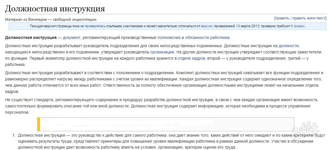 Доолжностная Инструкция Начальника Отдела Кадров