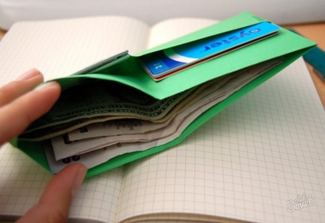 Как кошелька сделать из бумаги