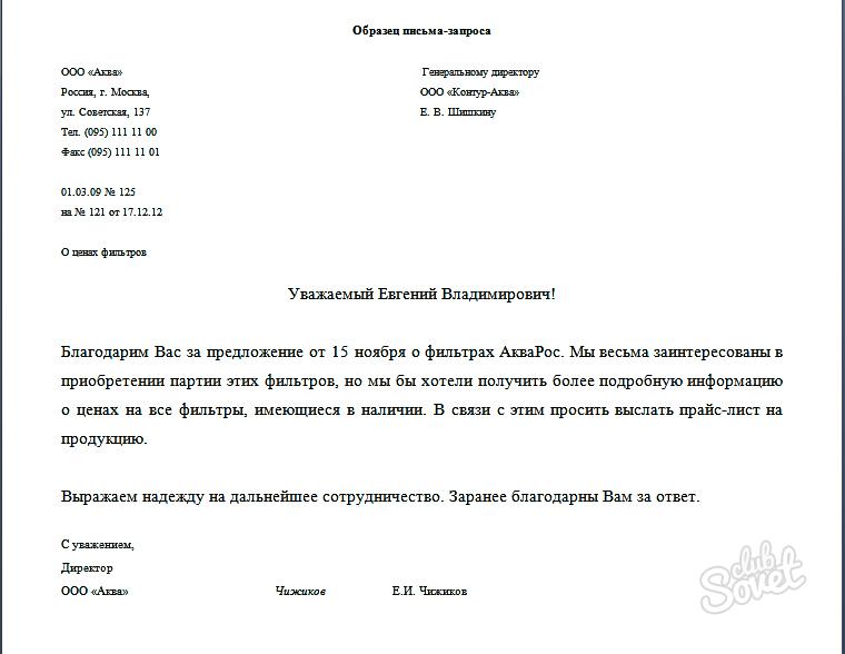 ответ на деловое письмо знакомство