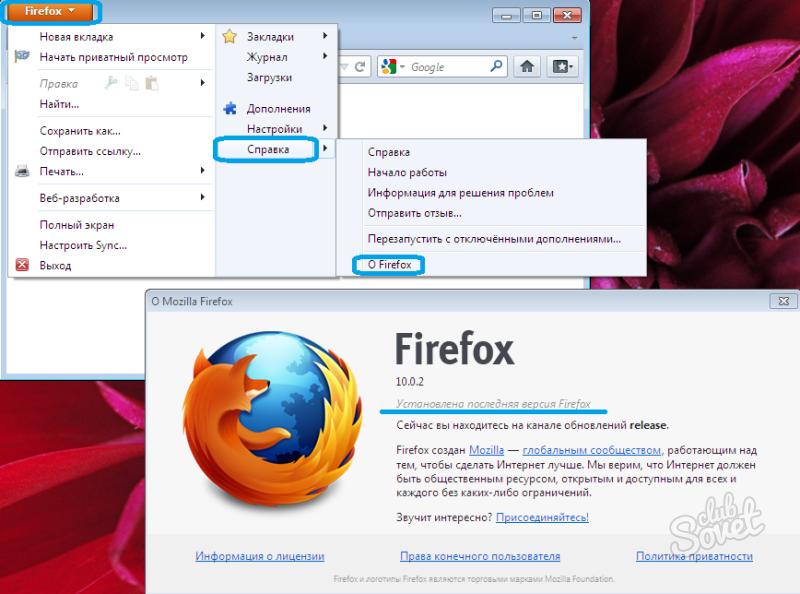 Как сделать новую версию браузера