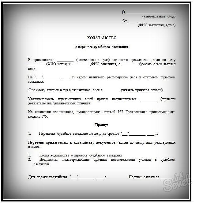 Ходатайство О Переносе Судебного Заседания По Уголовному Делу Образец - фото 7