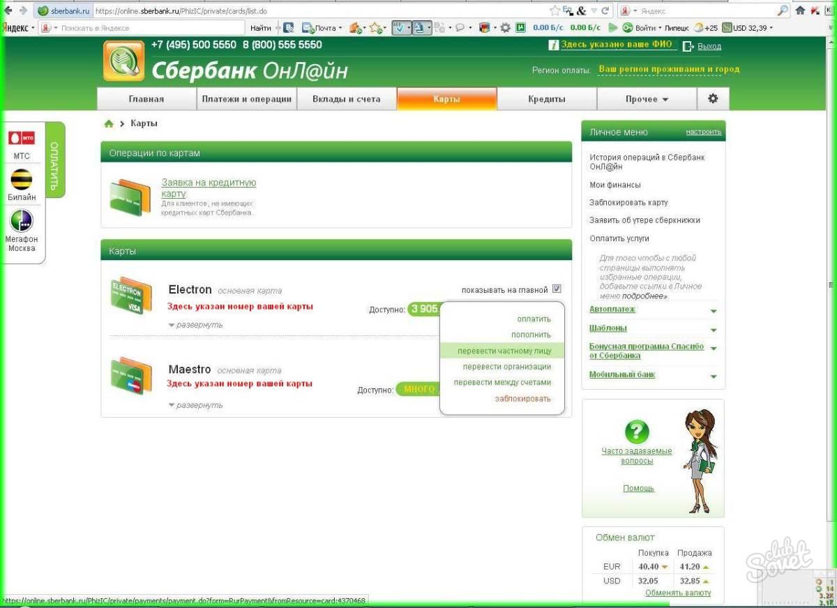 становится как перевести кредит через сбербанк онлайн 900 рублей