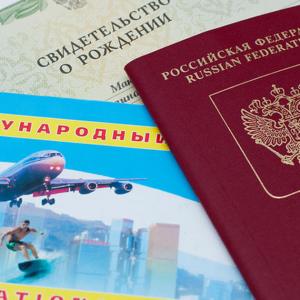 вид Перечень документов на загран паспорт старого образца боролся, пробуждаясь