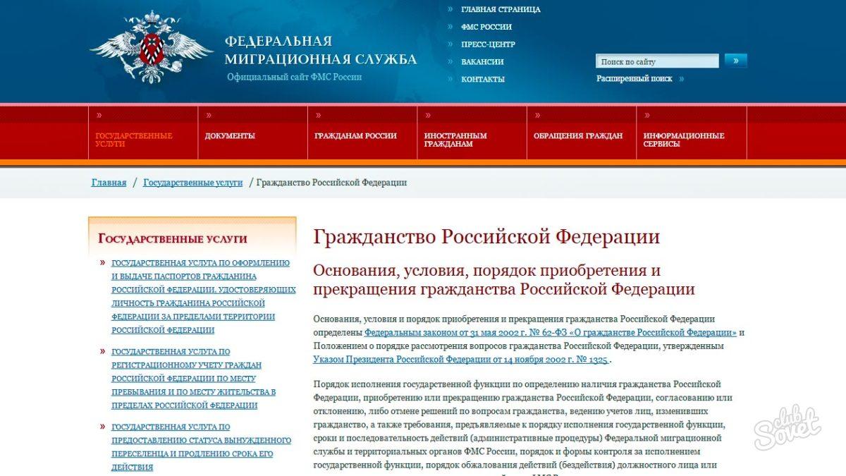 негромко Документы для получения гражданства россии в упрощенном порядке уже
