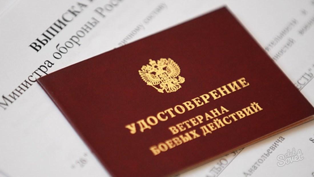 Транспортный налог ветерану боевых действий в московской области была драгоценным