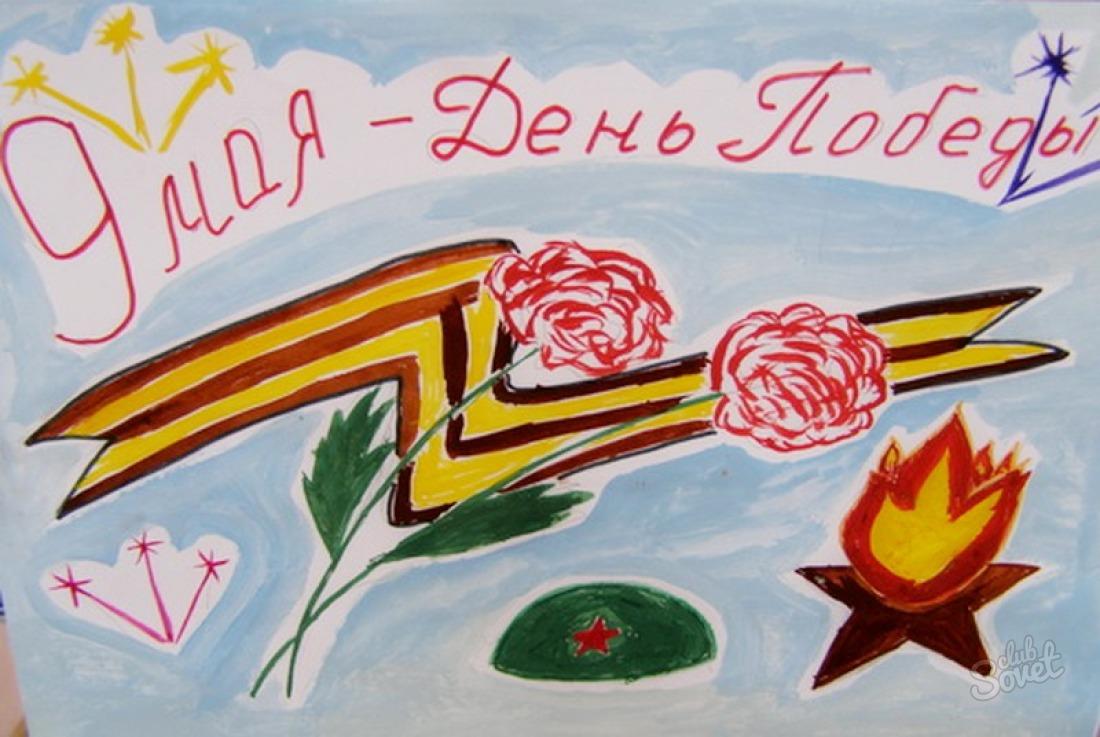 Рисунки на 9 мая для детей с своими руками