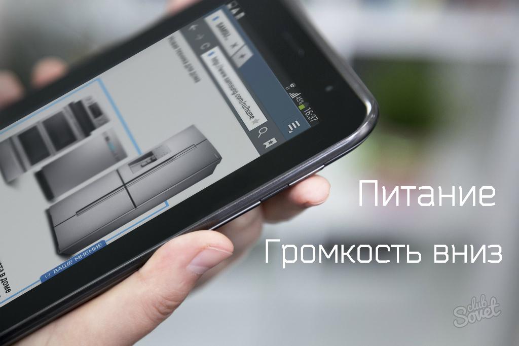 Как сделать скриншот на Самсунге. Как сделать снимок экрана на телефоне Samsung