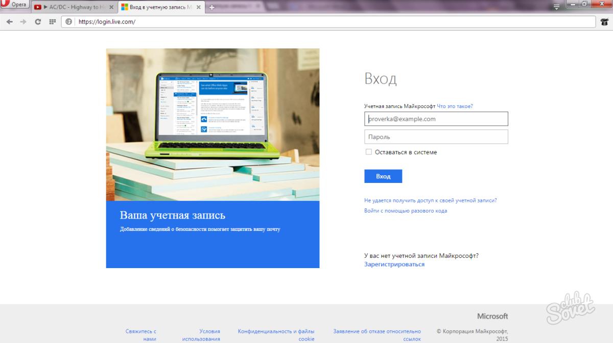 Как поменять пароль в Скайпе. Меняем пароль в Skype