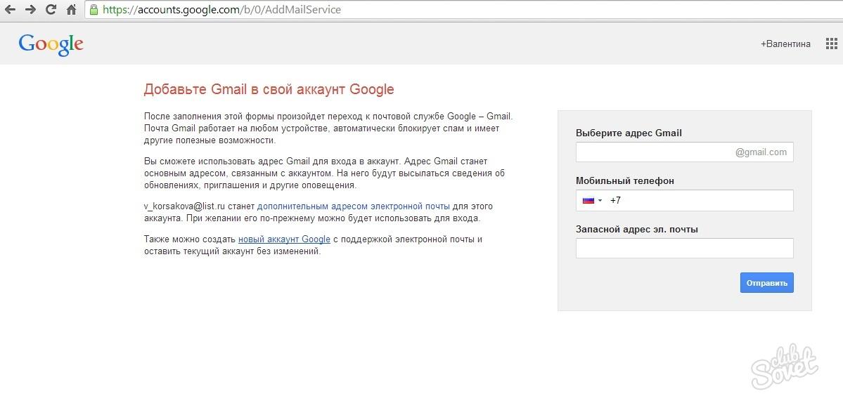 Как создать свой электронную почту