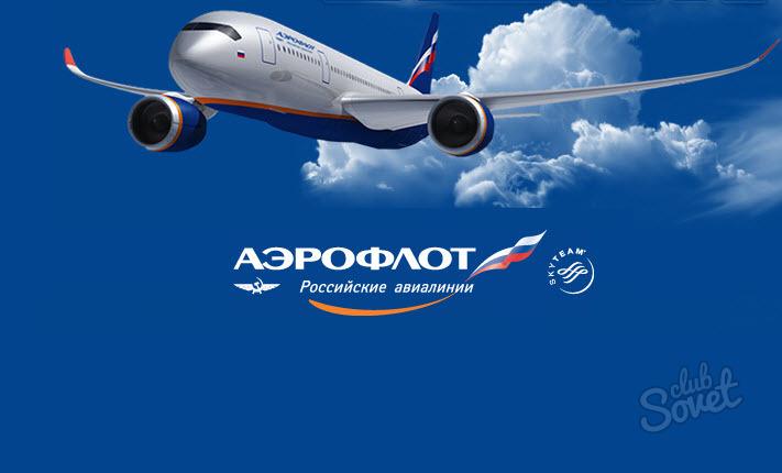 ведь мне аэрофлот москва ганновер экстренная посадка сборная России результаты