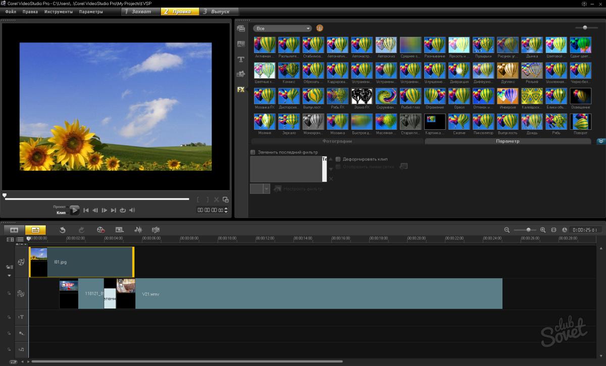 программа для редактор видео