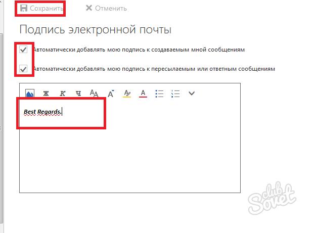 Microsoft outlook как сделать подпись