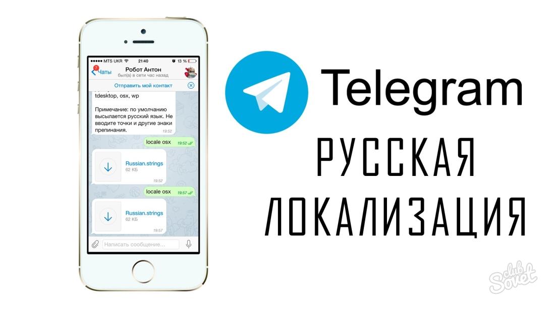 Как на телеграмме сделать русский