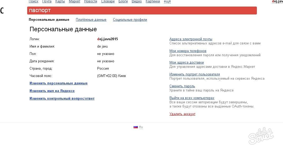 Ответы на вопросы: как удалить аккаунт в яндекс почте, Вконтакте взлом бесп