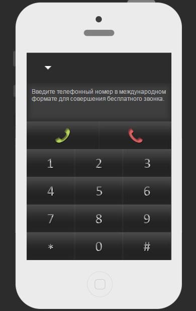 как звонить бесплатно с компьютера на телефон