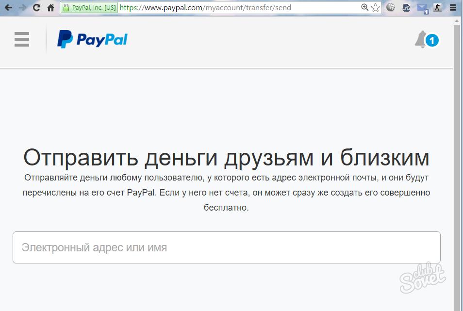 Как положить деньги на счет PayPal Как пополнить счет