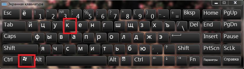 Как клавишами сделать скриншот экрана