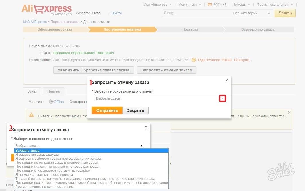 Как отменить заказ на aliexpress. Как отказаться от заказа на aliexpress