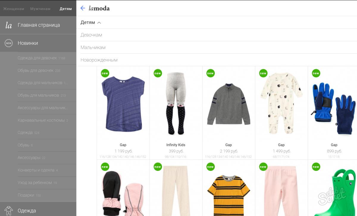 Список Брендовой Одежды С Доставкой