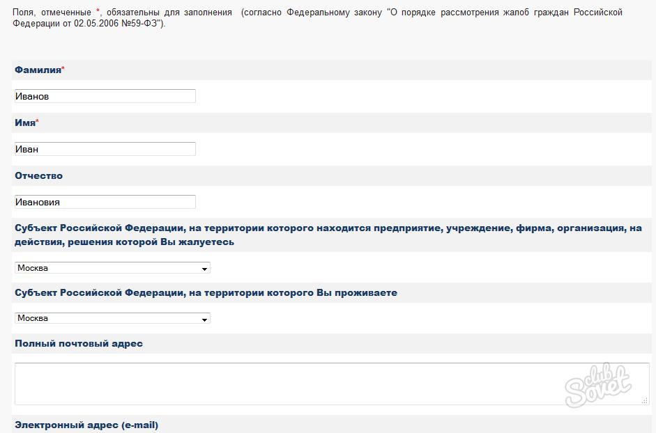 грунт Отправить жалобу онлайн в роспотребнадзор опомнился