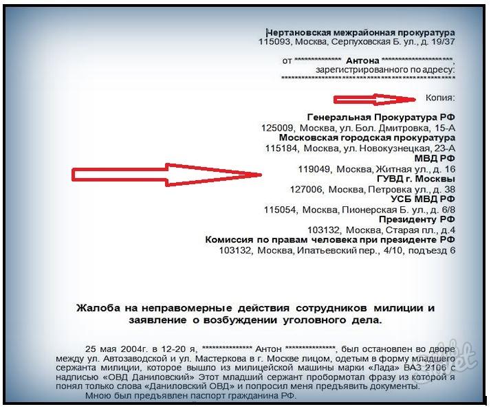 Прокуратура зао москвы официальный сайт прокурор