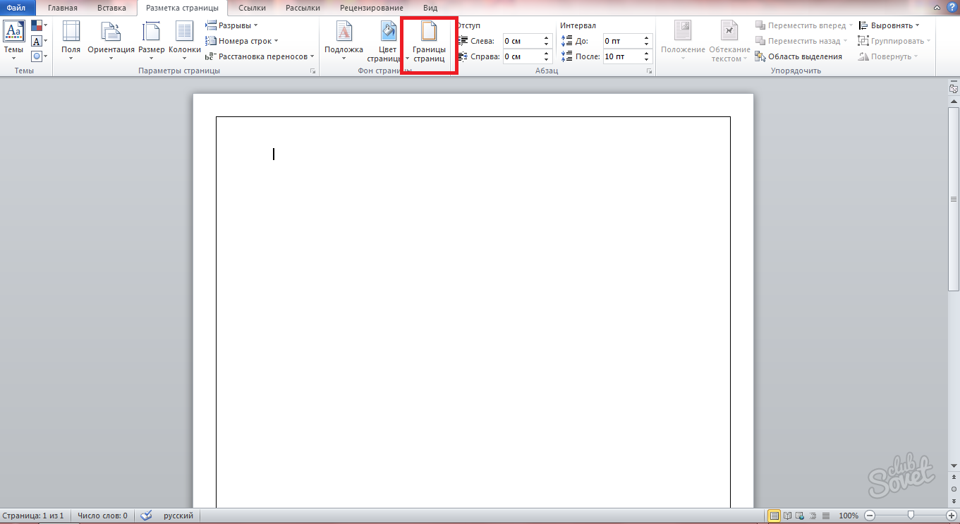 Как сделать одну рамку на все страницы в ворде 62