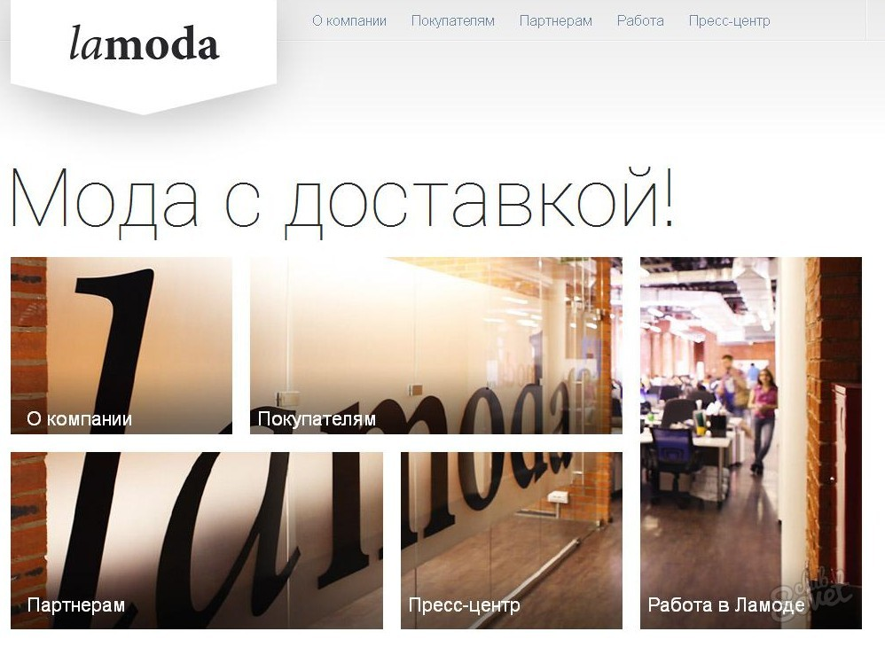 Ламода Москва