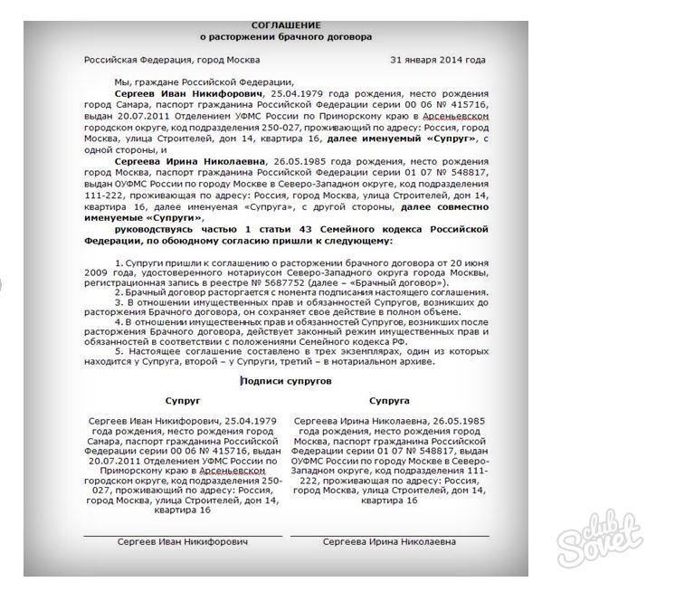 соглашение о недействительности договора образец - фото 6