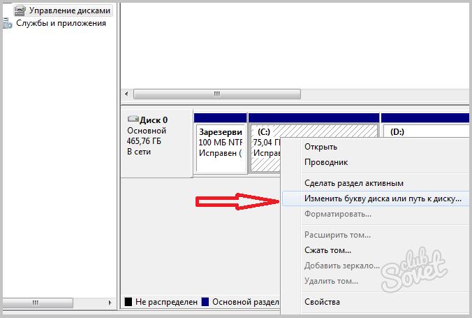 Как сделать жесткий одним разделом на windows 7
