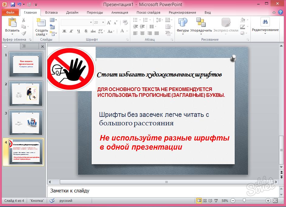 Как сделать презентацию в powerpoint на windows 7