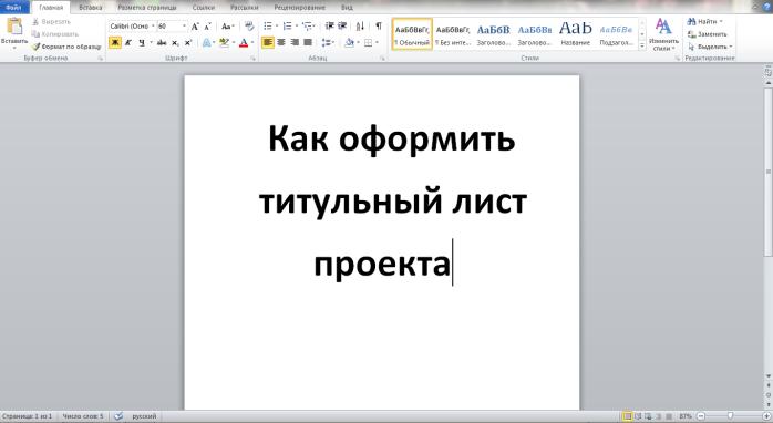 Как сделать проект титульный лист 758
