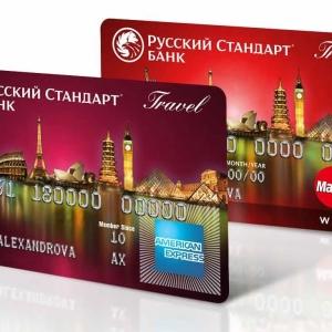 бланк выписка кредитный банк русский стандарт