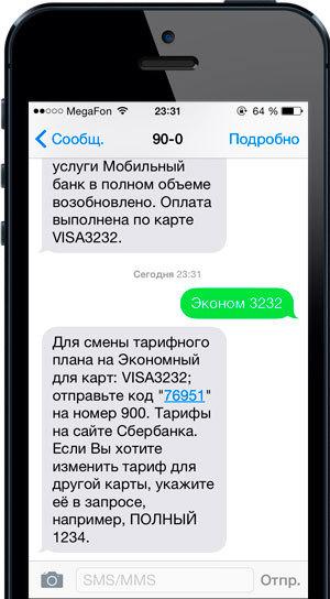 Мобильный банк мошенничество тариф экономный хочу