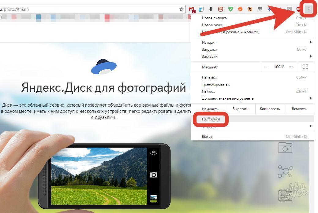 Как сохранять с телефона на облако гугл