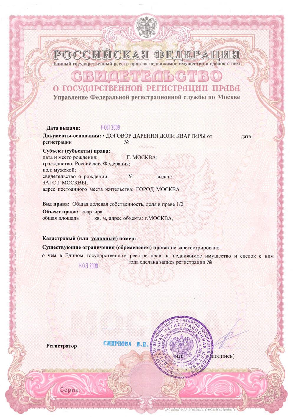 Размер госпошлины при регистрации права собственности