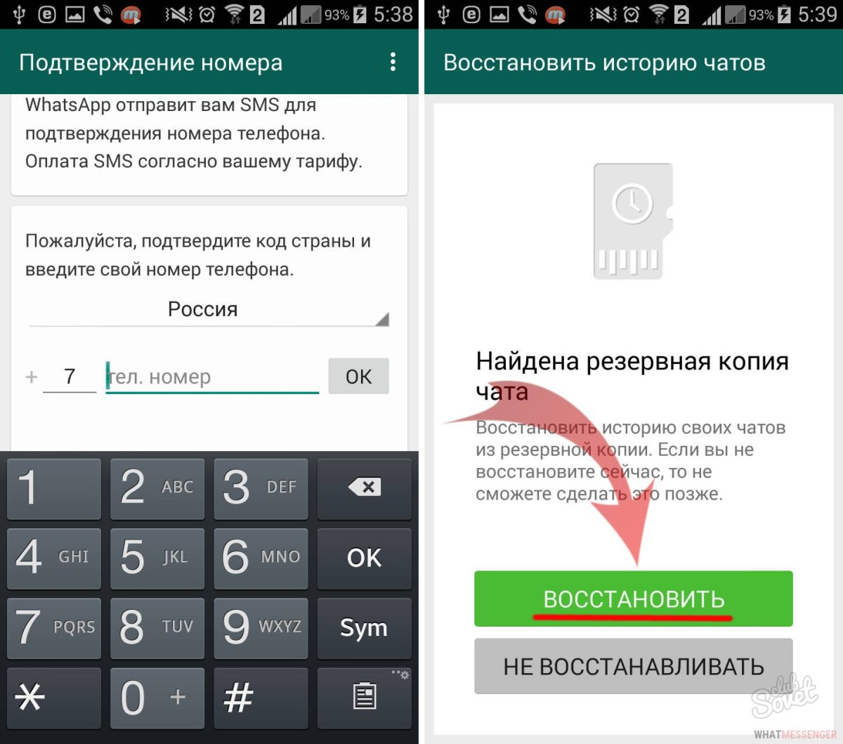 Как сделать чтобы whatsapp не сохранял фото android
