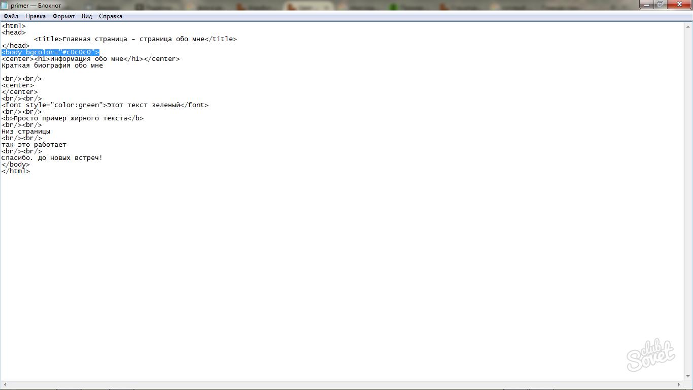 Как вставить код на страницу сайта как разместить код на сайте 56