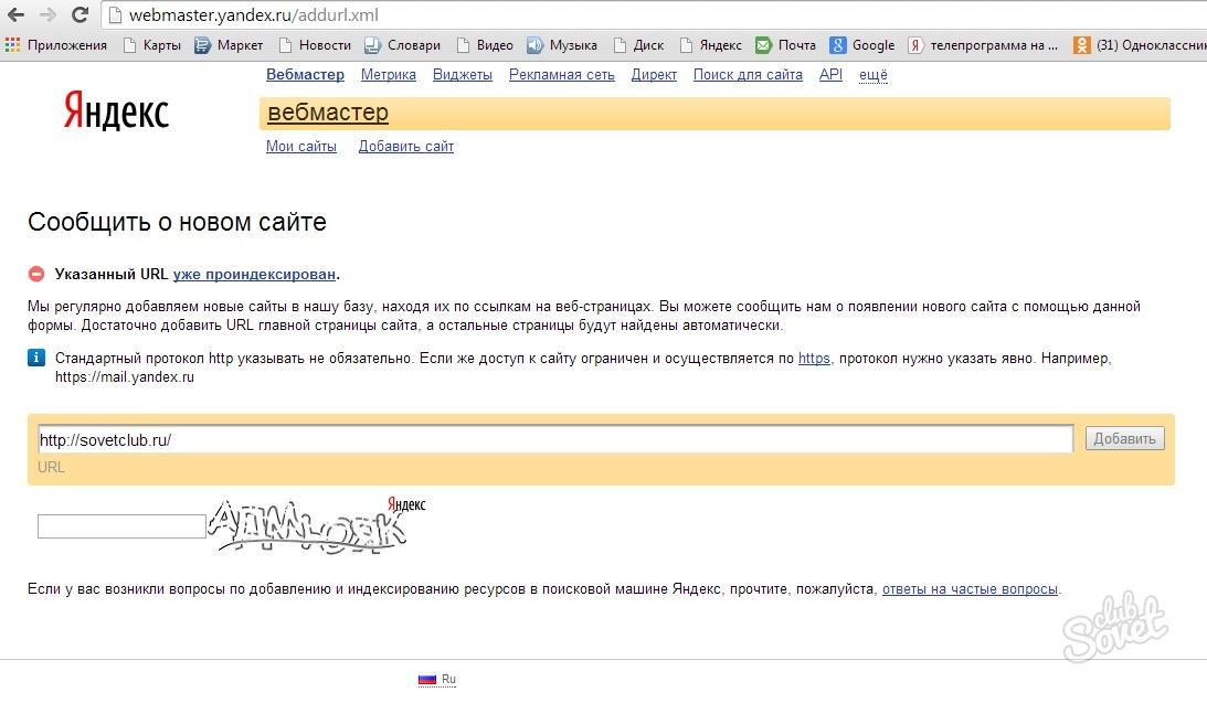 Как сделать чтобы нашли мой сайт в поисковиках 358