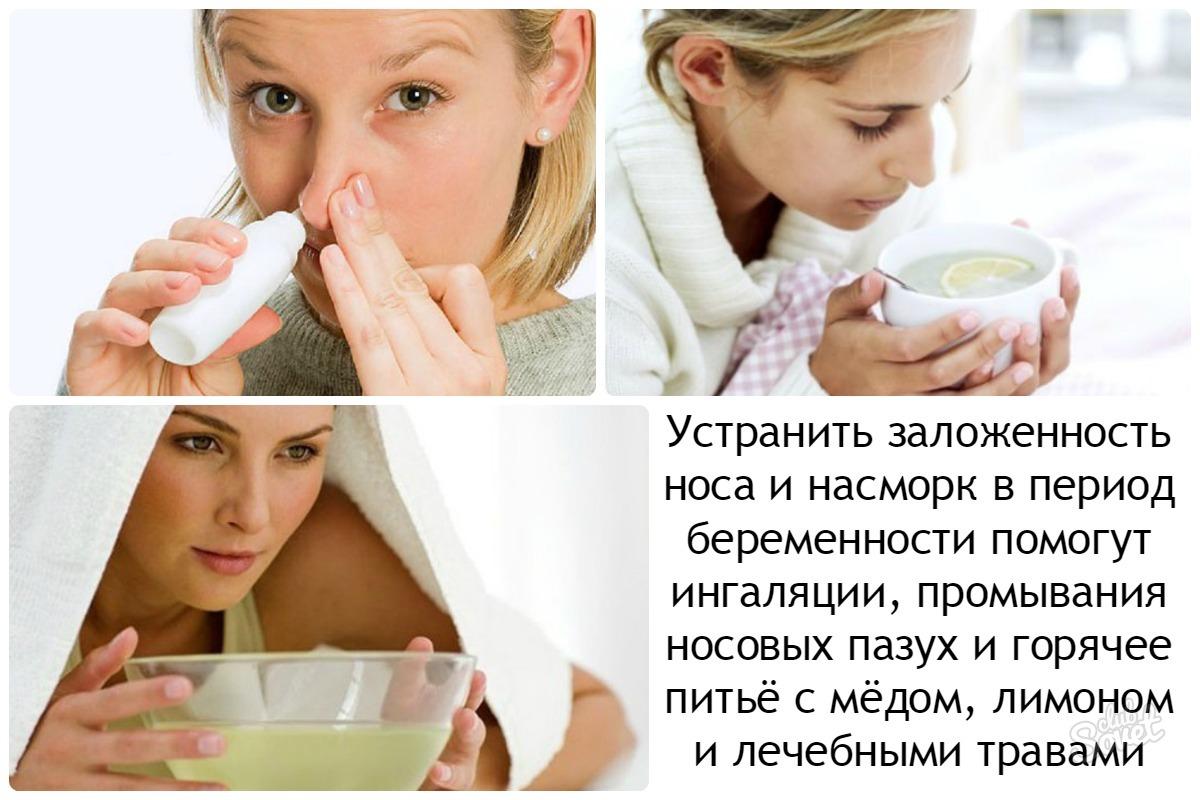 Как лечить заложенность ушей при насморке у беременных