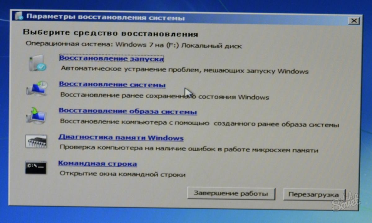 Как создать точку восстановления в Windows 7 56